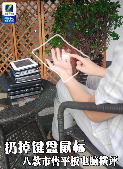 扔掉键盘鼠标 八款市售平板电脑横评