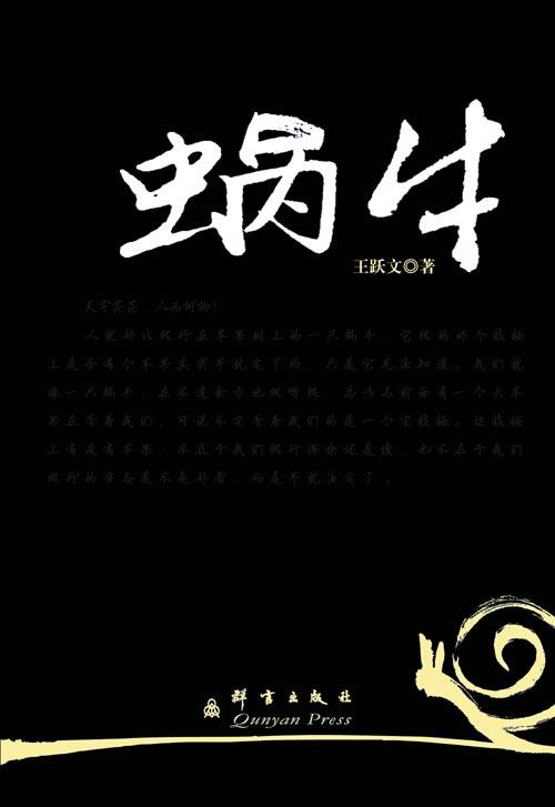 王跃文作品_王跃文作品《蜗牛》