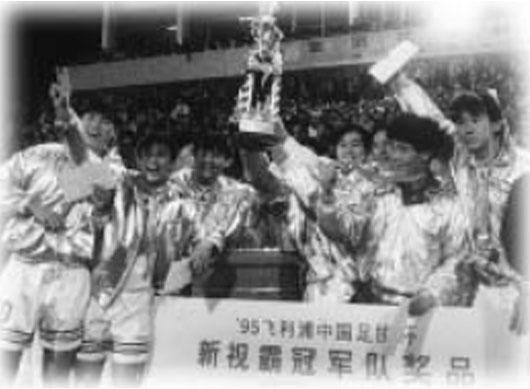 01 95泰山足协杯冠军