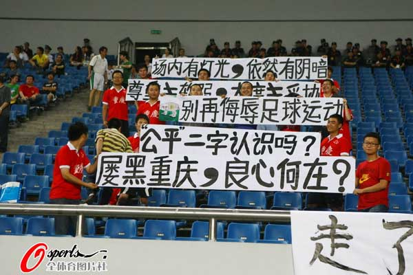 重庆球迷横幅表示对足协不满