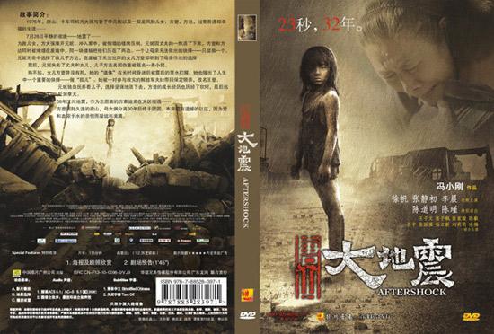 D5版《唐山大地震》DVD封面