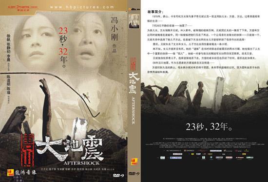 D9《唐山大地震》DVD封面