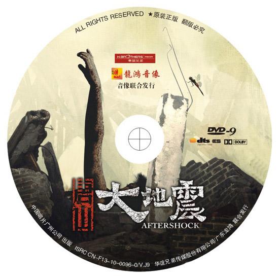D9版《唐山大地震》DVD碟片