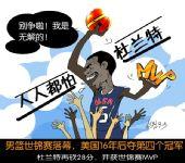 男篮世锦赛漫画:美国男篮夺冠 人人都怕杜兰特