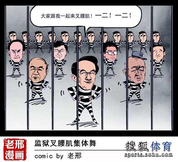 漫画:谢亚龙狱中叉腰带领南杨等人齐跳领舞肌v漫画漫画成都编剧图片