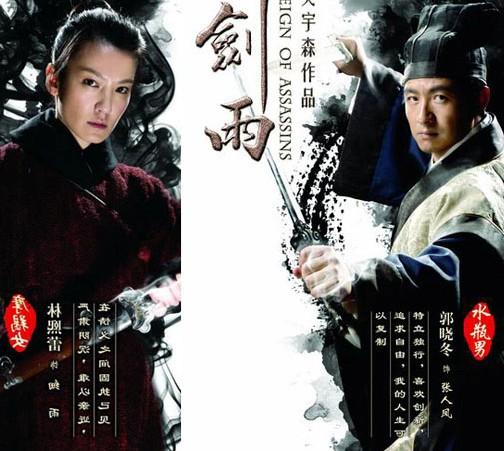 郭晓冬vs林熙蕾