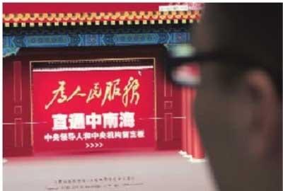"""鼠标轻轻一点,红墙碧瓦中新华门开了,毛泽东题写的""""为人民服务""""映入眼帘――这就是人民网日前开通的""""直通中南海――中央领导人和中央机构留言板"""",引来众多网友留言。 记者 王立三 摄"""
