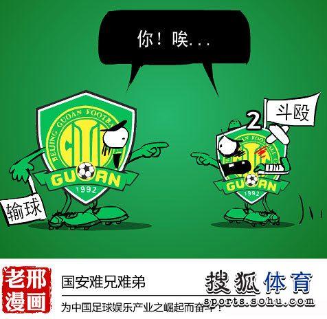 漫画 国安/漫画:国安一队输球二队新加坡斗殴 成难兄难弟