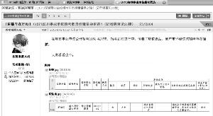 """网友在深圳新闻网""""我说深圳事""""论坛中所发的帖子。"""