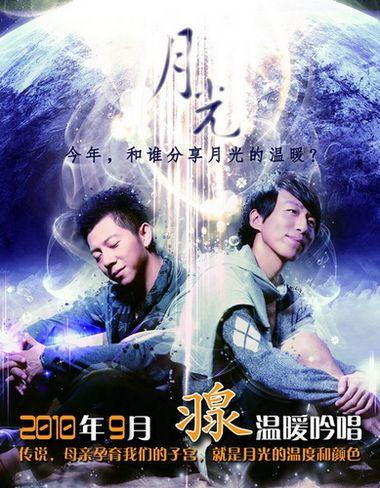 羽泉新歌《月光》海报