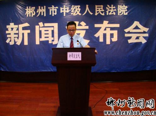 郴州市中级人民法院新闻发言人发布新闻
