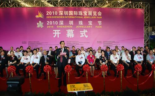 2010深圳国际珠宝展开模式