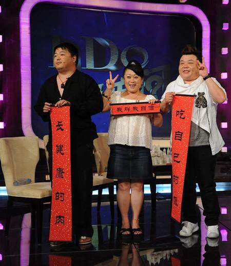 《超级访问》胖明星  左起:王东方、张海燕、刘刚