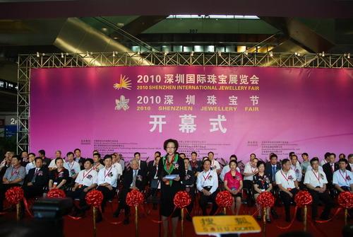 深圳珠宝展开幕式