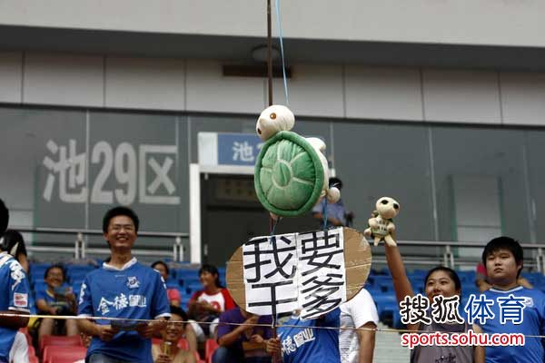 图文:[中超]长沙1-0北京 长沙球迷讥讽国安