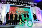 图文:2010年环中国赛圆满落幕 总成绩冠军登台