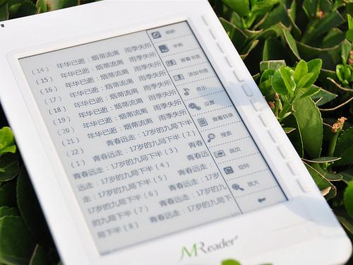 智能终端 易万卷打造个性全方位阅读应用平台