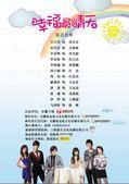图:《幸福最晴天》宣传海报