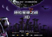 图:《塔拉星球之战》喷绘设计图-3