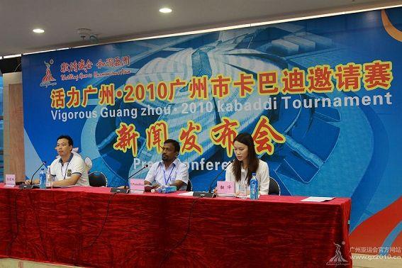 图文:广州市卡巴迪邀请赛 新闻发布会