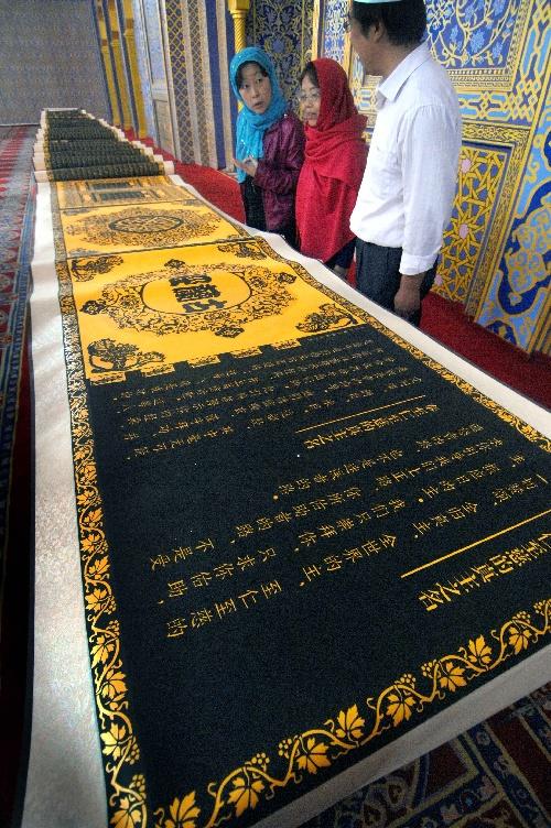 这幅《古兰经》卷轴的经文以阿拉伯文手写体为主,配有部分