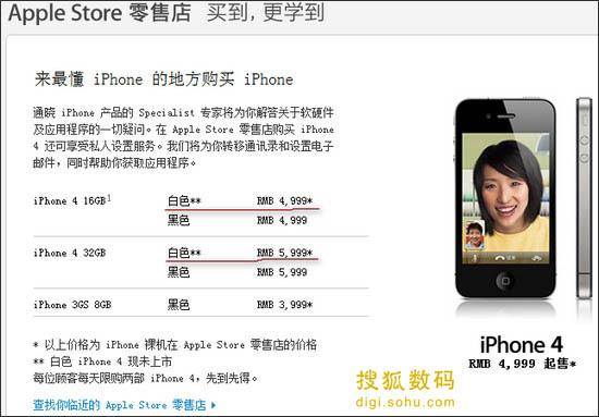 苹果中国官网公布的iPhone 4售价