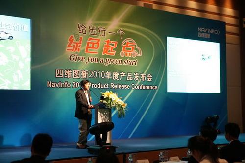 北京四维图新地图_四维图新发布2010年度地图产品倡导绿色出行-搜狐数码