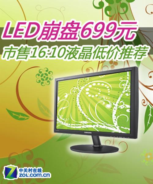 LED崩盘699元 市售16:10液晶低价推荐
