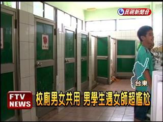 """图片来源:台湾""""民视新闻网"""""""