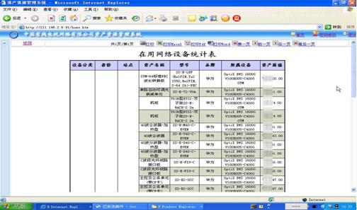 有线电视企业如何建立自己的资产资源管理系统(组图)