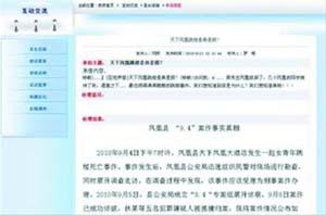 凤凰县官方网站上公布的调查结果