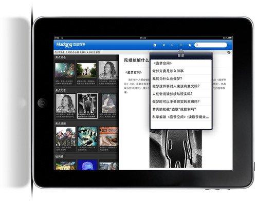 互动百科中文百科应用 登陆抢滩苹果iPad阵地