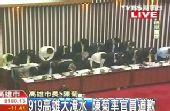 陈菊率市府官员就高雄淹水鞠躬道歉(图)