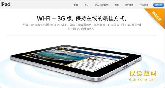 9月20日苹果官网公布的3G iPad消息