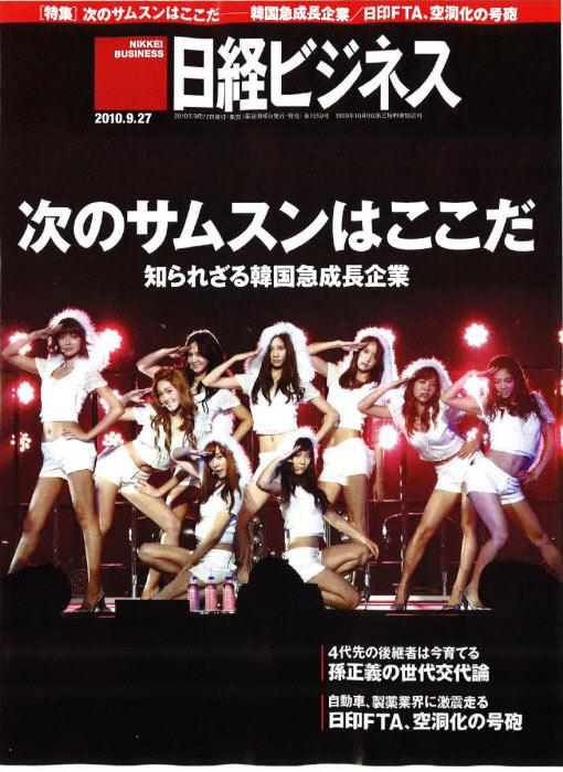 少女时代日本人气高 登著名经济周刊封面 韩娱
