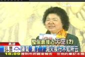 """陈菊含泪救选情 行程忙""""语无伦次""""(图)"""