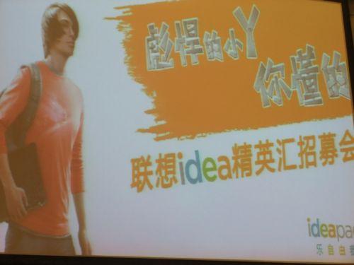 懂的 天津大学联想idea精英汇招募会图片