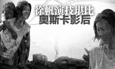 徐帆在《唐山大地震》中扮演一位地震中失魂落魄的母亲