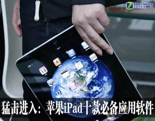 只推荐精品:苹果iPad的十款必备游戏