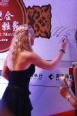 中国网球公开赛举行晚宴 签下大名