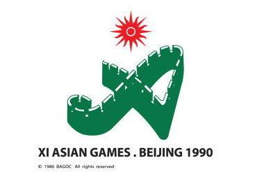 1990年北京亚运会会徽