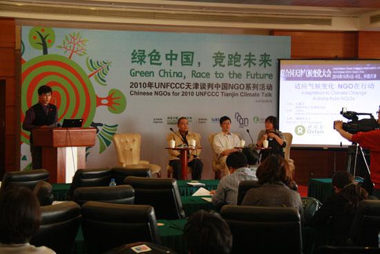 """10月6日下午,""""适应气候变化NGO在行动""""边会在天津召开"""