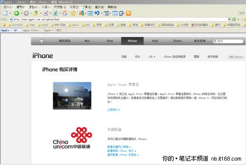 防黄牛需预订 国行iPhone4裸机恢复发售