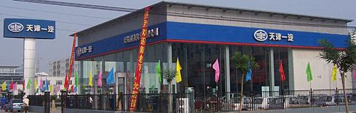 北京市天达同力汽车销售服务有限公司 联系电话:010-88219698