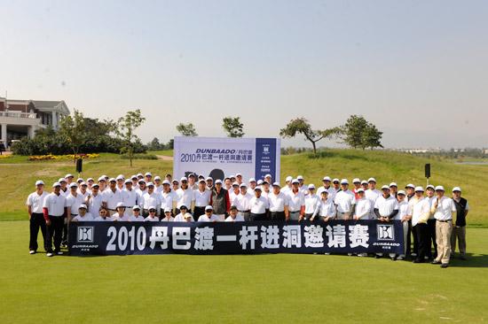 """近百名来自社会各界的精英球手齐聚华彬国际高尔夫俱乐部,见证""""2010丹巴渡一杆进洞邀请赛""""的隆重举行。"""