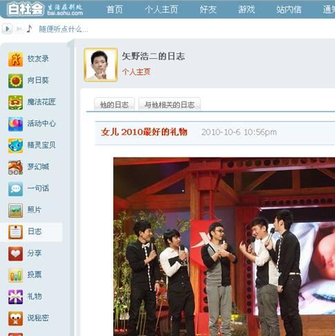 浩二的日志:栏目组曝光,节目现场公布该消息时,大家恭喜浩二的照片