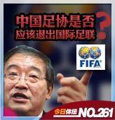 中国足协该退出FIFA?