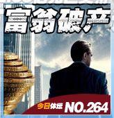 """""""盗梦""""2.58亿元巨奖帝"""