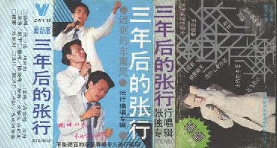 《三年后的张行》专辑封面