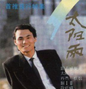 《太阳雨》专辑封面